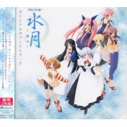 Suigetsu ~Lost Heart~ Original Soundtrack
