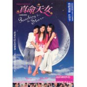 Reaching For The Stars TV Original Soundtrack [CD+DVD]
