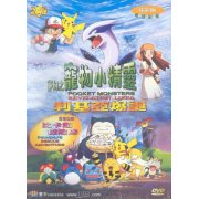 Pocket Monsters: Revelation-Lugia / Pikachu's Rescue Adventure [The Movies]