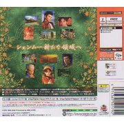 Thumbnail for Shenmue II [Limited Edition]