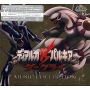 10th Anniversary Movie Pocket Monsters Diamond & Pearl: Dialga vs. Palkia vs. Darkrai Music Collection [CD+DVD]