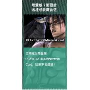 PlayStation Network Card / Ticket -TEKKEN- (200 HKD / for Hong Kong network only)