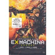 Ex Machina -Appleseed Saga-