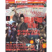 Famitsu Wave DVD [March 2008]