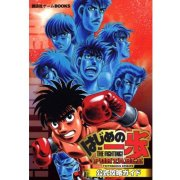 Hajime no Ippo: The Fighting Portable Victorious Spir Official Capture Guide