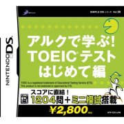 Simple DS Series Vol. 38: Arc de Minitsuku! TOEIC Test Start