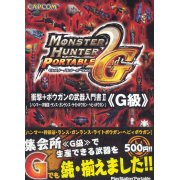 Monster Hunter Portable 2nd G: Entry Level Books on Weaponry II - Shooters and Bow Guns