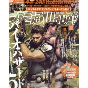 Famitsu Wave DVD [October 2008]