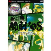 Togeki '08 Super Battle DVD Vol.5 Super Street Fighter IIX