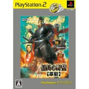 Nobunaga no Yabou: Kakushin (PlayStation2 the Best)