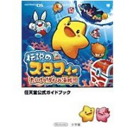 Densetsu no Stafi: Taiketsu! Dire Kaizokudan Nintendo DS Official Guide Book