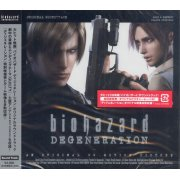 Biohazard Degeneration Original Soundtrack [CD+DVD]