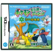 Pokemon Fushigi no Dungeon: Sora no Tankentai