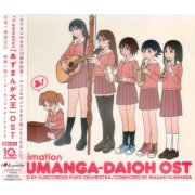 Azumanga Daio Original Soundtrack Omatome Ban