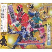 Samurai Sentai Shinkenger Original Album Hiden Onban Vol.2