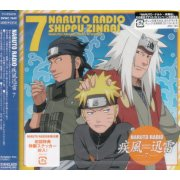 DJCD Naruto Radio Shippu Jinrai 7