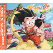 Power Of Dreamer (Dragon Ball Tenkaichi Dai Boken Intro Theme)