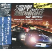 Wangan Midnight The Movie - Special Driving Style