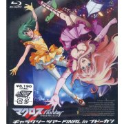 Macross F / Macross Frontier Galaxy Tour Final In Budokan