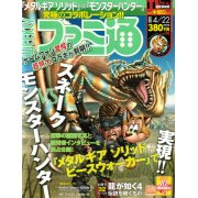 Weekly Famitsu No. 1113 (2010 04/22)