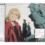 Theme Of Fullmetal Alchemist By The Alchemists