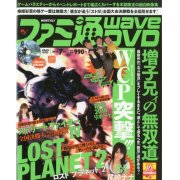 Famitsu Wave DVD [July 2010]