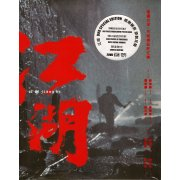 Jiang Hu [2 DVD Deluxe Limited Edition]