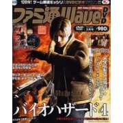 Famitsu Wave DVD [March 2005]