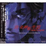 Shin Megami Tensei III Nocturne Original Soundtrack