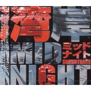 Wangan Midnight Soundtrack
