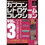 Capcom Retro Game Collection Vol.3