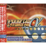 Super Robot Taisen Alpha 3: To the End of the Galaxy Original Soundtrack