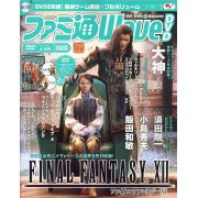 Famitsu Wave DVD [April 2006]