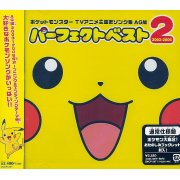 Pokemon Theme Song shu Ag hen Perfect Best 2 (2003-2006)