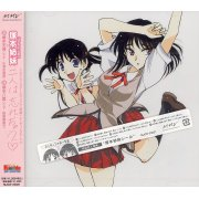 Futari Ha Wasurechau (School Rumble Nigakki New Outro Theme)