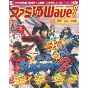 Famitsu Wave DVD [September 2006]