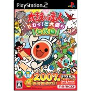 Taiko No Tatsujin bang tap! Toomori7daimei