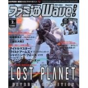 Famitsu Wave DVD [February 2007]