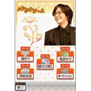 Thumbnail for Bae Yong-joon to Manabu Kankokugo DS (Limited Set)