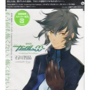 Theatrical Feature Mobile Suit Gundam 00: A Wakening Of The Trailblazer Insert Song: Mou Nanimo Kowakunai Kowaku Wa Nai