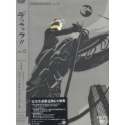 Durarara Vol.13 [Limited Edition]