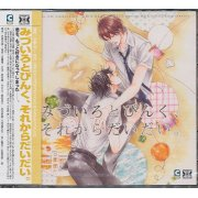Dramatic CD Collection Mizuiro To Pink Sorekara Daidai