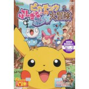 Pokemon Diamond Pearl Pikachu's Strange Wonder Adventure / Pikachu No Fushigina Fushigina Daiboken