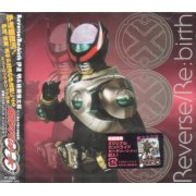 Kamen Rider Birth Theme Song Reverse / Re: Birth [CD+DVD]