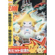 Pokemon - Jirachi Wish Maker / Pokemon: Advance Generation - Wishing Star Of The Seven Nights [Limited Pressing]