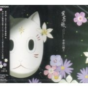 Hotarubi No Mori E Original Soundtrack Kisetsu No Matataki