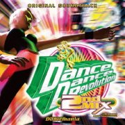 Dance Dance Revolution 2nd Mix Original Soundtrack