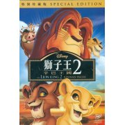 The Lion King 2: Simba's Pride [Special Edition]