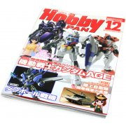 Hobby Japan [December 2011]