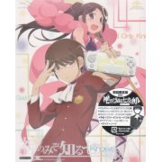 The World God Only Knows II / Kami Nomi Zo Shiru Sekai II Route 6.0 [Limited Edition]